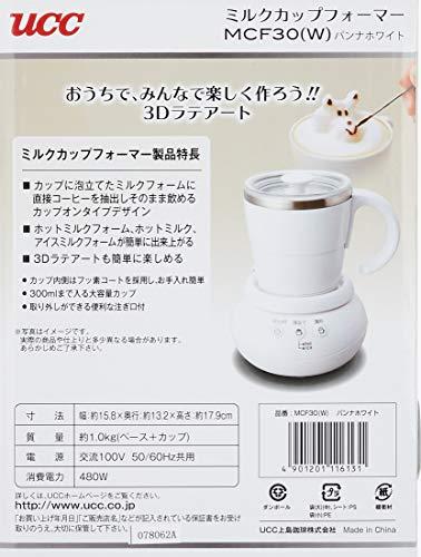 UCC(上島珈琲)『ミルクカップフォーマー(MCFー30)』