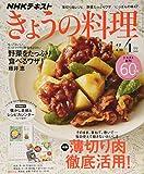 NHKテキスト きょうの料理 2018年 04 月号 [雑誌]