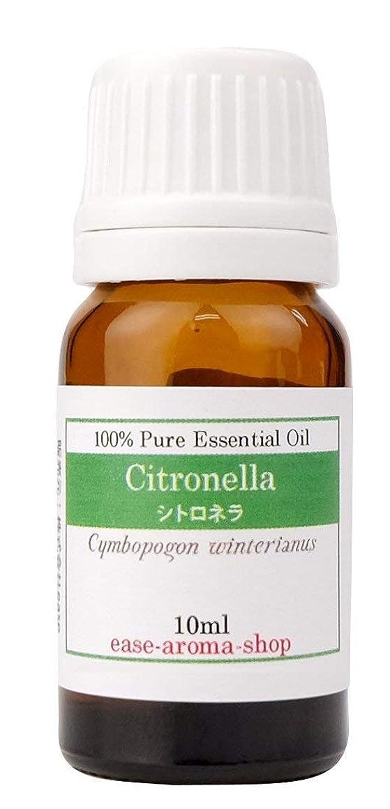 来て欠陥クレアease アロマオイル エッセンシャルオイル シトロネラ 10ml AEAJ認定精油
