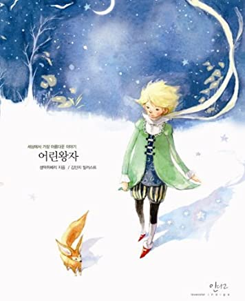 The Little Prince (Korean Edition) : Le Petit Prince (Korean)