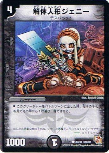【デュエルマスターズ】《キング・オブ・デュエルロード ストロング7》解体人形ジェニーコモン dmx01-033