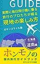 ホンモノの国内旅行ガイドブック~北海道 道南編: 新たな旅の提案