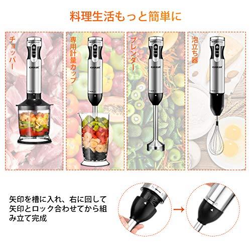 CHULUX ハンドブレンダー ハンドミキサー ブレンダー 離乳食 フードプロセッサー 1台5役 ジュース 肉・果物・野菜 泡立て器 調理器具 (blackKDGL1)