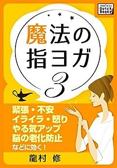 [龍村 修]の魔法の指ヨガ (3) 緊張・不安、イライラ・怒り、やる気アップ、脳の老化防止などに効く! impress QuickBooks