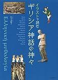 イラストで読む ギリシア神話の神々