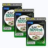 ファンケル (FANCL) 大人のカロリミット 約90日分 (機能性表示食品) サプリメント