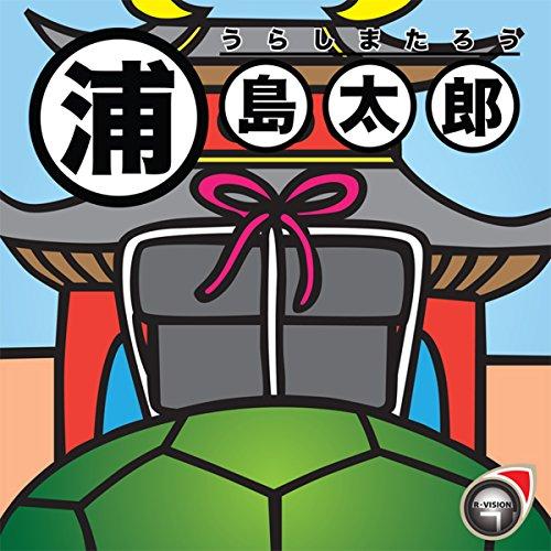『浦島太郎』のカバーアート