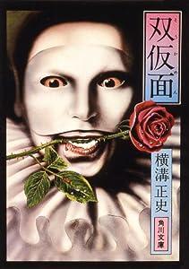 「由利先生」シリーズ 8巻 表紙画像
