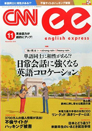 CNN english express (イングリッシュ・エクスプレス) 2015年 11月号 [雑誌]
