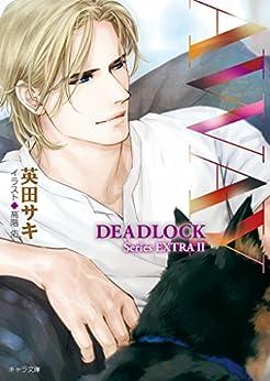 [英田サキ]のAWAY DEADLOCK番外編2 (キャラ文庫)