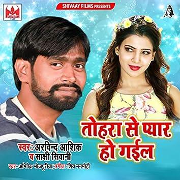Tohra Se Pyar Ho Gail - Single