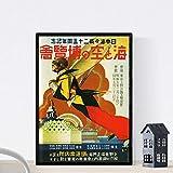 Nacnic Vintage Poster Vintage Poster Asien. Japanische