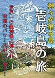神々が宿る島 壱岐島の旅: 世界一の龍神様に導かれ幸運のパワースポット巡り!