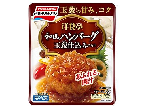 【冷凍】【12本】洋食亭 和風ハンバーグ 160g味の素冷凍食品