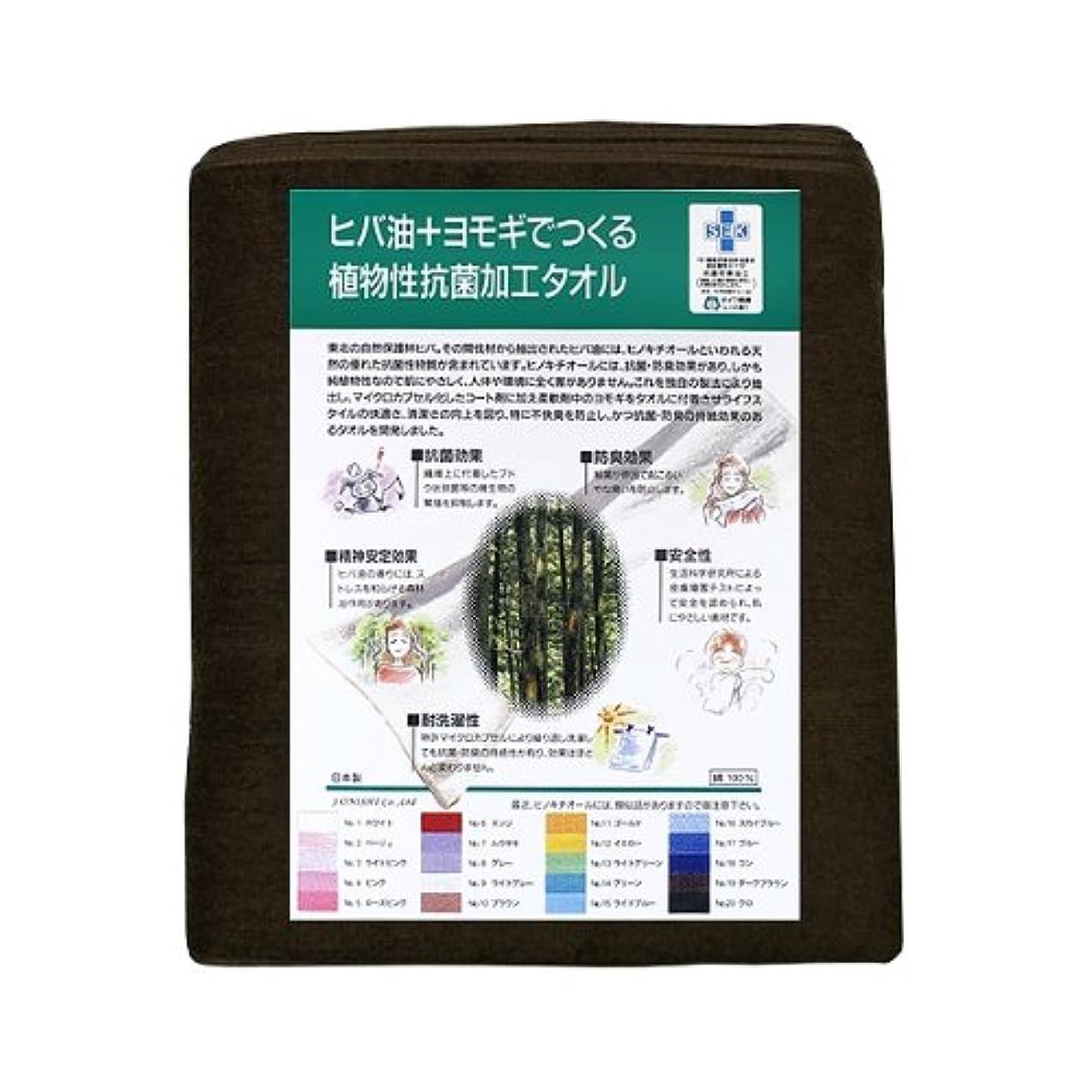 階下現代の宿るヒバ油+ヨモギでつくる植物性抗菌加工タオル No.19 ダークブラウン 220匁