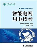 智能电网用电技术/智能电网关键技术丛书