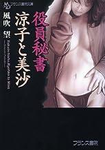 役員秘書・涼子と美沙 (フランス書院文庫)