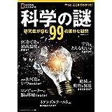 科学の謎 研究者が悩む99の素朴な疑問 (ナショナル ジオグラフィック 別冊)