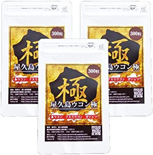 【無農薬・有機栽培】屋久島ウコン極(300粒)お買い得セット◆ISO9001を認証取得した清潔で安全な工場で加工しています