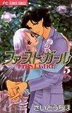 ファースト・ガール(5) (フラワーコミックス)