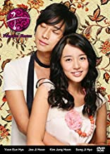 Princess Hours Korean Drama DVD (Good English Subtitles)