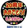コンサートに!応援うちわ【20周年おめでとう!・完成品】
