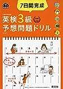 【CD2枚付・音声アプリ対応】7日間完成 英検3級 予想問題ドリル 5訂版