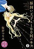 豚飼い王子と100回のキス プチキス(2) (Kissコミックス)