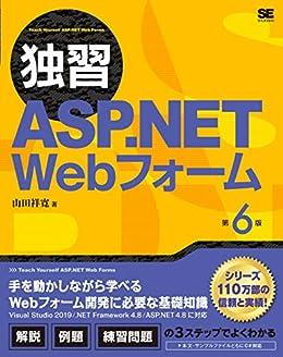 [山田 祥寛]の独習ASP.NET Webフォーム 第6版