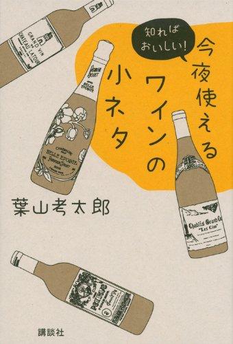 今夜使えるワインの小ネタ 知ればおいしい! (講談社の実用BOOK)の詳細を見る
