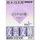 ビリチスの歌 (講談社文芸文庫—現代日本の翻訳)