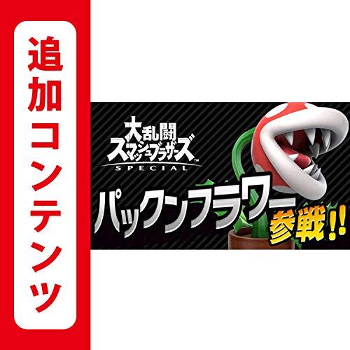 大乱闘スマッシュブラザーズ SPECIAL パックンフラワー(ファイター)|オンラインコード版