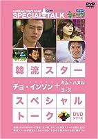 韓流スター スペシャル・トークDVD:チョ・インソン (日本語字幕)
