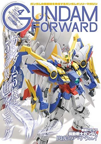 ガンダムフォワード Vol.4 (ホビージャパンMOOK1047)
