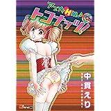 アブナイH娘♪ カラフル トコナッツ! (MiChao!コミックス)