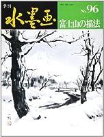 季刊水墨画 (No.96)