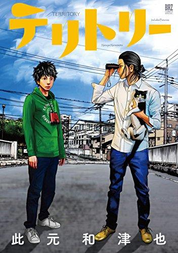 テリトリー (バーズコミックス スペシャル) - 此元和津也