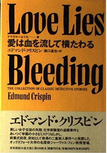 愛は血を流して横たわる 世界探偵小説全集(5)