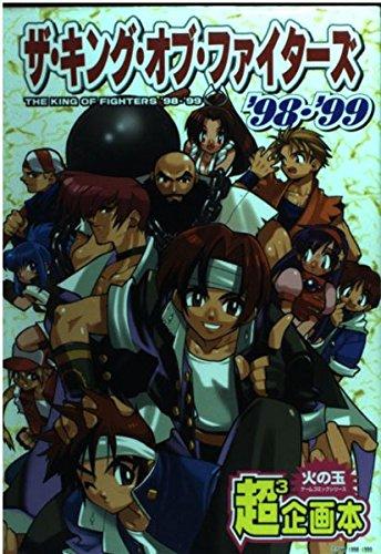 ザ・キング・オブ・ファイターズ 98・99―超3企画本 アンソロジー (少年王火の玉ゲームコミックシリーズ)