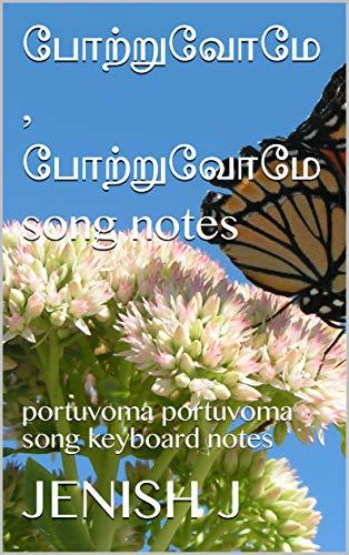 போற்றுவோமே , போற்றுவோமே song notes: portuvoma portuvoma song keyboard notes (Tamil Edition)