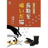 長靴を嗅いだ猫(マイカ)