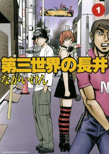 第三世界の長井(1) (ゲッサン少年サンデーコミックス)の詳細を見る