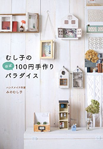 むし子のほぼ100円手作りパラダイス