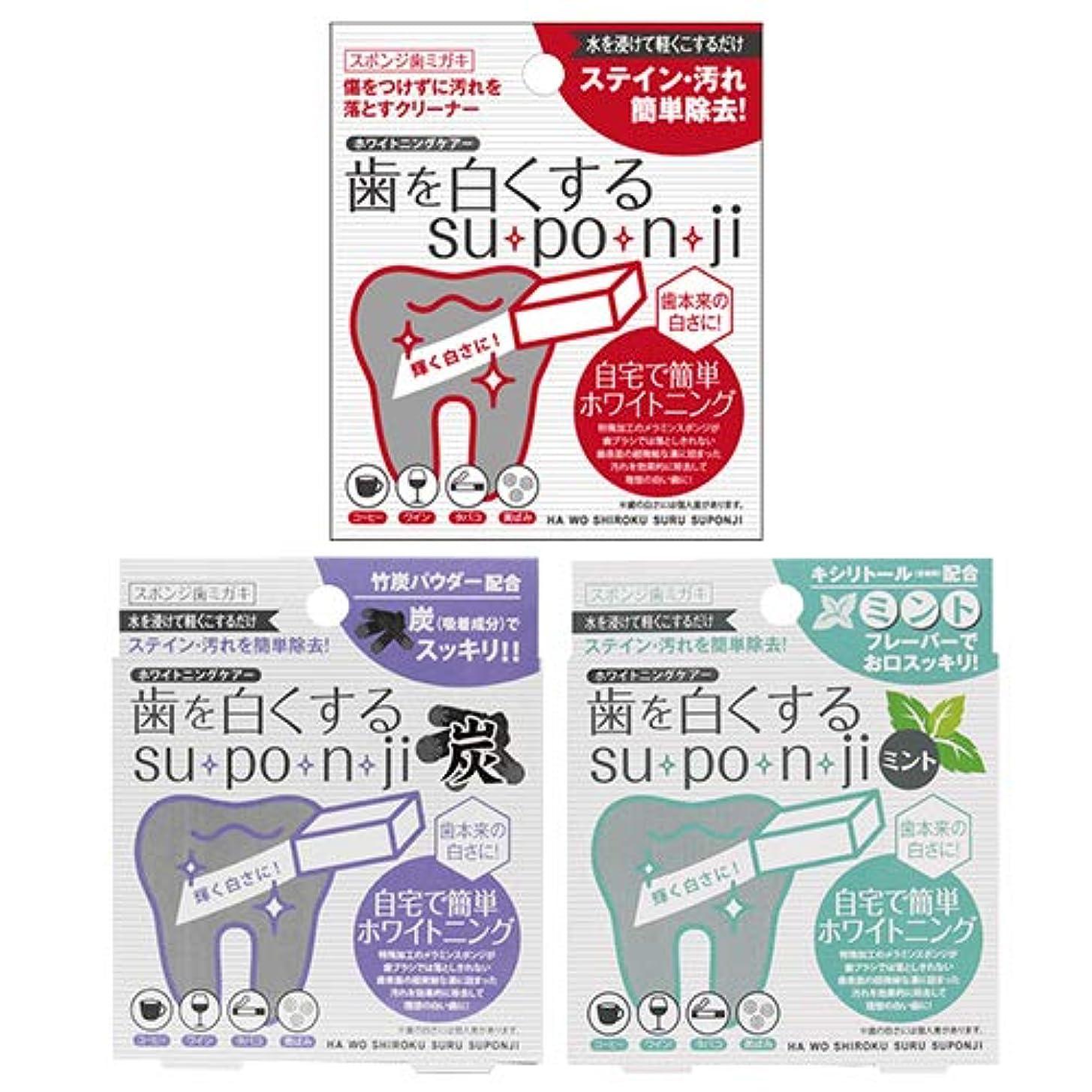 出口避ける外側歯を白くする su?po?n?ji 炭 スポンジ 歯みがき レギュラー+ミント+炭 3点セット + マウスウォッシュリブレ10ml