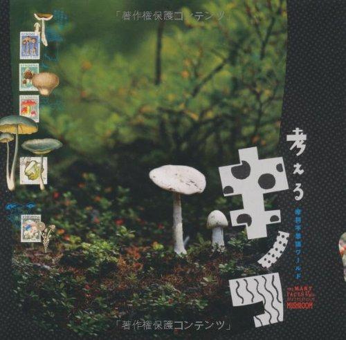 考えるキノコ 摩訶不思議ワールド (INAX BOOKLET)の詳細を見る