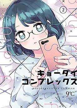 [9℃]のキョーダイコンプレックス(2) (ヤングキングコミックス)