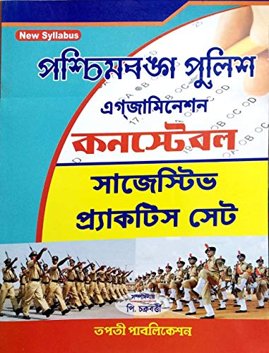 West Bengal Police Examination Constable Suggestive Practice Sets in Bengali