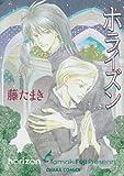 ホライズン (キャラコミックス)