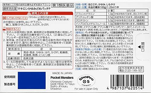 第一三共ヘルスケア『マキロンかゆみどめパッチP』