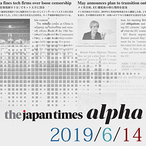 The Japan Times Alpha 6月14日号 cover art